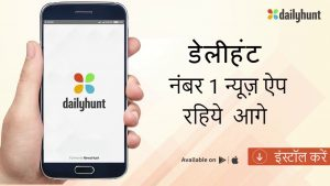 dailhunt mod apk is available in many languages.